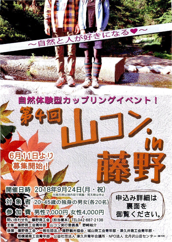 自然体験型カップリングイベント 山コンin藤野 ご案内